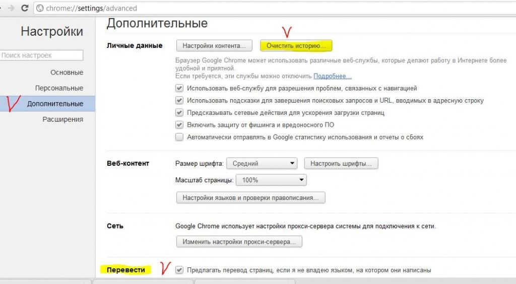 dopolnitelnye-nastrojki-google-chrome