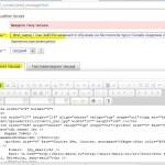 SR - Вставляем HTML-код в тело письма