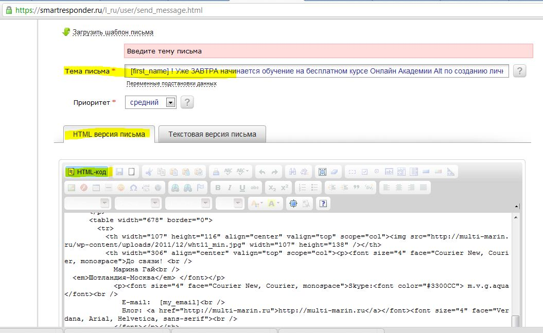 Как создать веб-версию письма