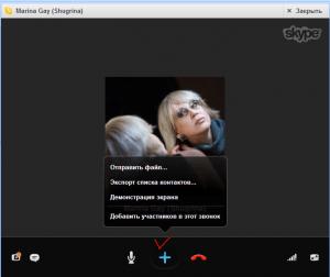 peredacha-failov-v-skype-7