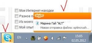 peredacha-failov-v-skype-1