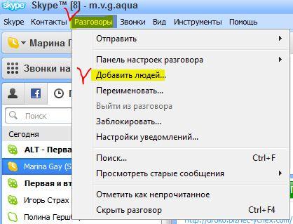 Как в скайпе сделать конфу