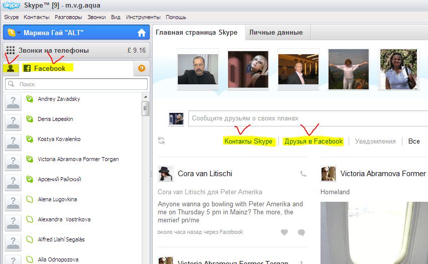 Как сделать и отправить в скайпе