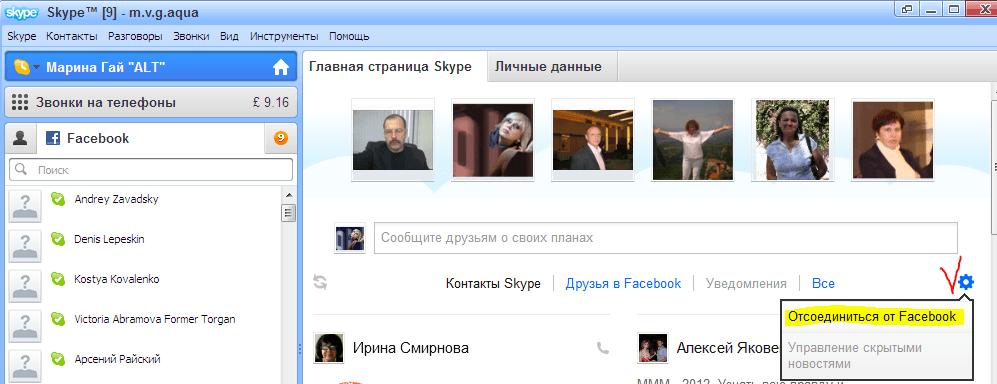 Skype как на сайте сделать
