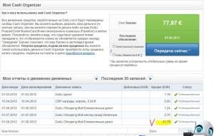 my cash-organiser_1.09.2012_DubLi | http://multi-marin.ru