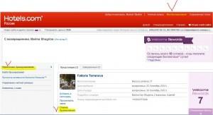 otmena-bronirovaniya-hotels-com | http://multi-marin.ru