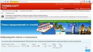 ru hotels com