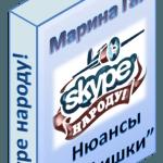 Skype-narodu | http://multi-marin.ru