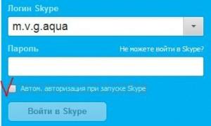avtomat-avtorizatsiya-skype | http://multi-marin.ru