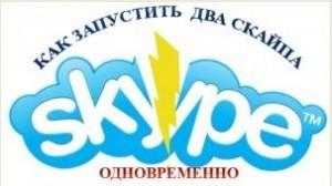 kak-zapustit'-dva-skype-odnovremenno | hppt://multi-marin.ru