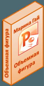 ob#emnaya-figura-powerpoint-2010 | http://multi-marin.ru