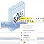 rabota-s-tekstom powerpoint | http://multi-marin.ru