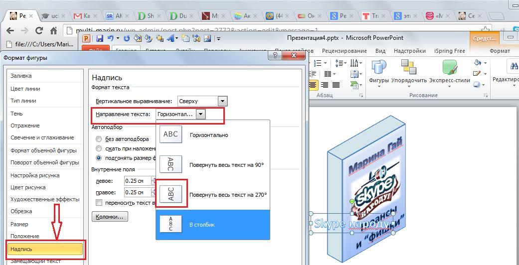 Нюансы работы с PowerPoint. Как создать объемную фигуру?