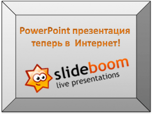 slideboom-for-powerpoint-presentations