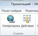 vstavka-risunok powerpoint | http://multi-marin.ru