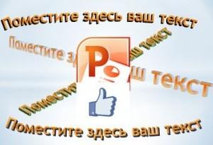 ob#emnyj-3D-tekst-powerpoint | http://multi-marin.ru