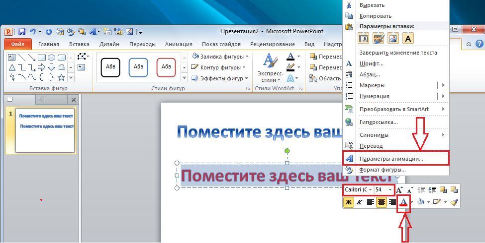 Добавление подписи или субтитров в PowerPoint - PowerPoint 23