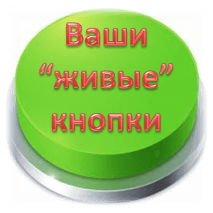 sdelat'-knopki-aktivnymi | http://multi-marin.ru