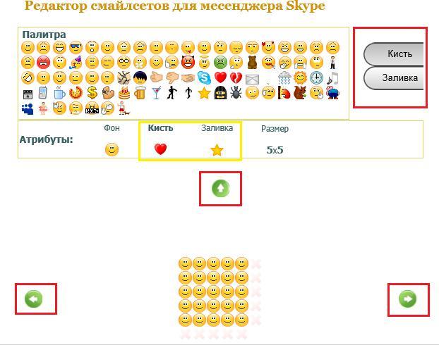 смайлы для скайпа: