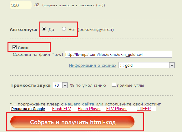 Хостинг mp3 файлов по прямой ссылке игровой хостинг серверов майнкрафт бесплатно