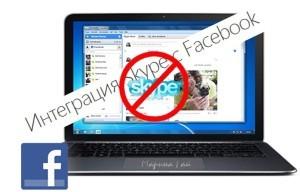 как удалить facebook из skype