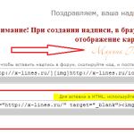 красивая подпись - html-код