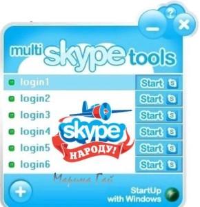 установить два и несколько скайпов. multiskype tools