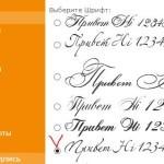 красивая подпись - рукописные шрифты