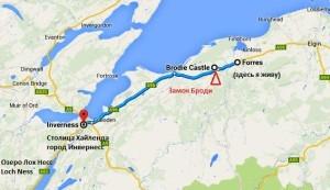 Как добраться до Замка Броди (Inverness-Brodie Castle-Forres)