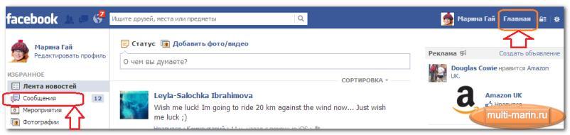 Как в фейсбук отправить поздравление с 25