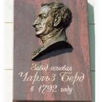Мемориальная доска на литейном заводе Берда в Санкт-Петербурге