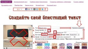 блестящий текст giiif.ru