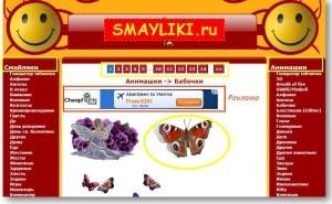 где найти анимации - активные области смайлики.ру