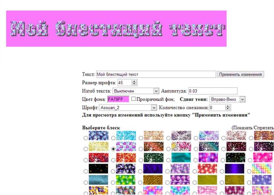 Сайт где можно самому сделать блестящую надпись правильная внутренняя оптимизация сайта