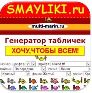где найти анимации - смайлики.ру