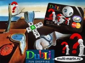 dubli отзывы (по поводу возврата денег - cash back)