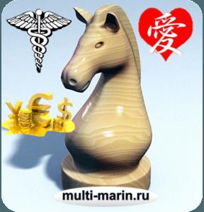 год деревянной лошади
