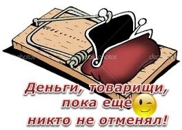 Тайная власть денег - Сергей Змеев