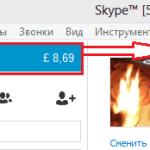 как изменить свое имя в скайпе -1