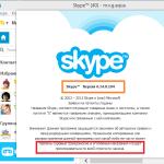 где посмотреть текущую версию скайпа
