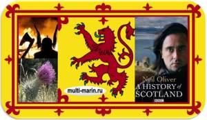 история Шотландии с Нилом Оливером