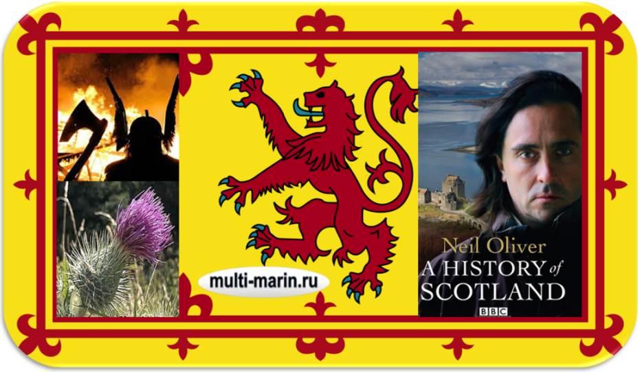 история Шотландии онлайн
