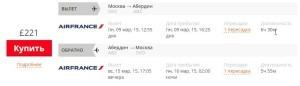 Airfrance - Москва- Абердин и обратно