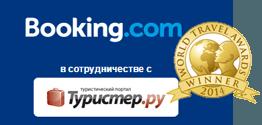 Booking.com+Туристер.ру-
