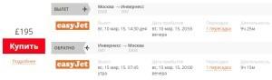 рейс easyJet Москва-Инвернесс 195 фунтов