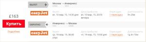 easyJet - Москва-Инвернесс с остановкой в Лондоне на обратном пути