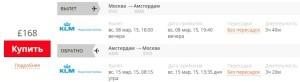 билеты klm Москва-Амстердам 168 фунтов