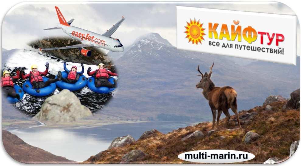самолетом в шотландию