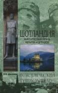 Ирина Донскова - Исторический путеводитель по Шотландии
