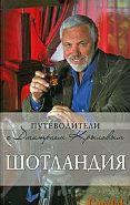Путеводитель по Шотландии с Дмитрием Крыловым
